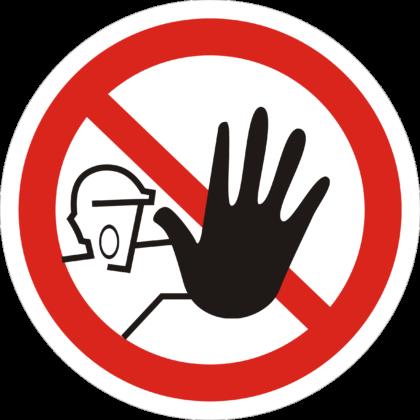 Доступ посторонним запрещен