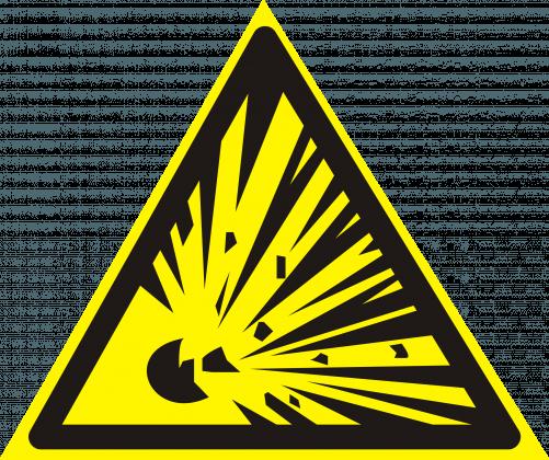 Взрывоопасно