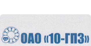 ОАО Десятый подшипниковый завод