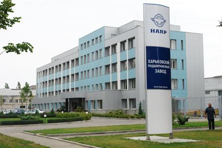 Публичное акционерное общество «Харьковский подшипниковый завод»