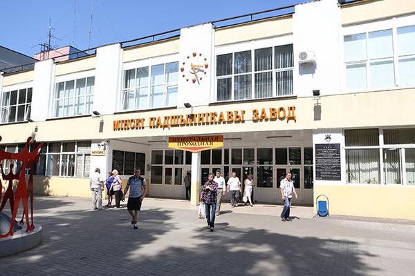 Минский подшипниковый завод