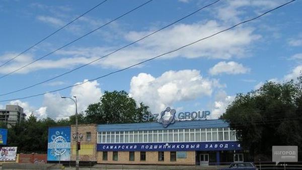 Открытое акционерное общество «Самарский подшипниковый завод»