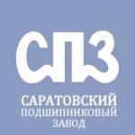 Саратовский подшипниковый завод