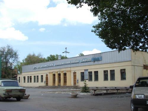 Волжский подшипниковый завод