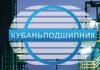 Краснодарский ремонтный подшипниковый завод