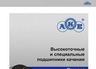 Каталог высокоточных и специальных подшипников AKE