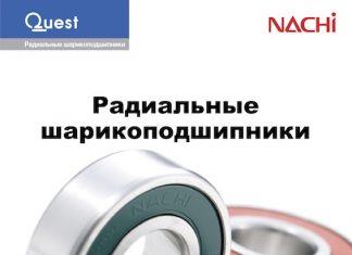 Каталог радиальных подшипников Quest Nachi