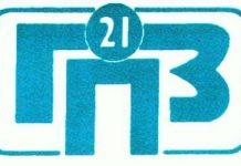 Шарикоподшипниковое предприятие №21