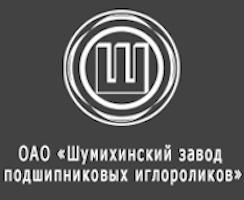 Шумихинский завод подшипниковых иглороликов