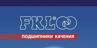 Каталог подшипников качения FKL