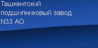 Ташкентский подшипниковый завод