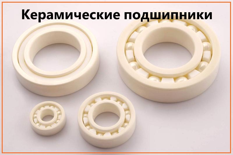 Керамические и гибридные подшипники | 4