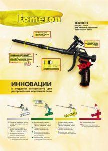 Пистолет для монтажной пены (цены и обзор) | 5