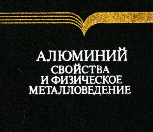 Алюминий. Свойства и физическое металловедение. Справочник. 1989