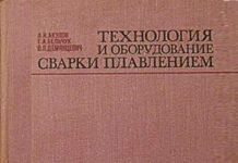 Акулов А.И. Технология и оборудование сварки плавлением