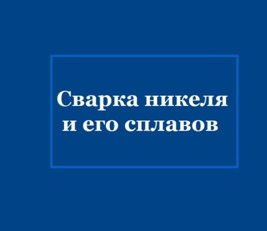 Багрянский К.В., Кузьмин Г.С. Сварка никеля и его сплавов