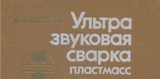 """Холопов Ю.В. Ультразвуковая сварка пластмасс и металлов. Л., """"Машиностроение"""", 1988"""