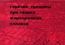 """Шоршоров М.Х., Ерохин А.А. и др. Горячие трещины при сварке жаропрочных сплавов. М., """"Машиностроение"""", 1973"""
