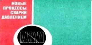 """Голованенко С.А. Сварка прокаткой биметаллов. Под ред. Э.С. Каракозова. М., """"Металлургия"""", 1977"""