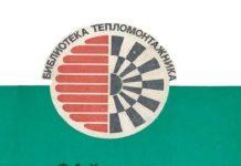 Хромченко Ф.А. Надежность сварных соединений труб котлов и паропроводов. - М.: Энергоиздат,1982