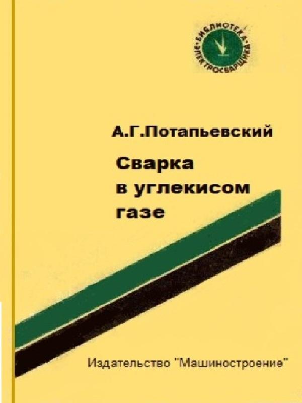 Сварка в углекислом газе. Потапьевский А.Г. 1984г.