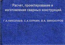 """Николаев Г.А., Куркин С.А. и др. Расчёт, проектирование и изготовление сварных конструкций. М., """"Высшая школа"""", 1971"""
