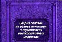 Щипков М.Д. Сварка сплавов на основе алюминия и тугоплавких высокоактивных металлов. Учебное пособие., - Л., ЛПИ, 1983