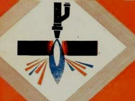 """Спектор О.Ш. Кислородно-флюсовая резка. М., """"Машиностроение"""", 1974"""