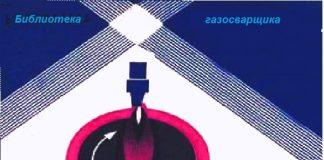 """Трофимов А.А., Сухинин Г.К. Ручная кислородная резка. М., """"Машиностроение"""", 1974"""