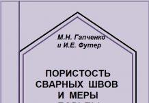 Гапченко М. Н. Пористость сварных швов и меры борьбы с ней