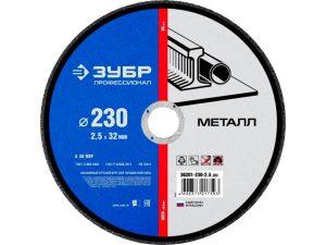 Диск отрезной по металлу - 8