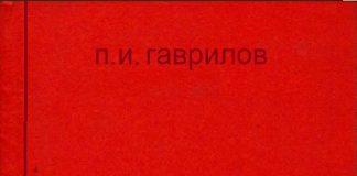 """Гаврилов П.И. Сварка и резка металлов с применением газов-заменителей ацетилена. М., """"Машиностроение"""", 1968"""