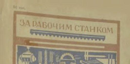 Евангулов М.Г. Паяние и лужение. М.-Л., 1929
