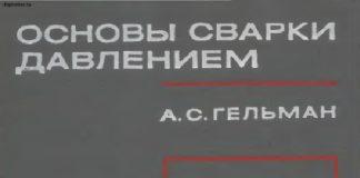 """Гельман А.С. Основы сварки давлением. М., """"Машиностроение"""", 1970г."""