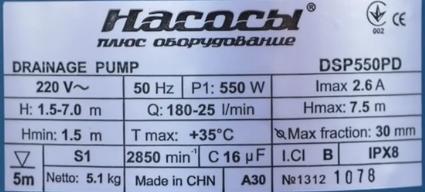 Дренажный насос для грязной воды - 5