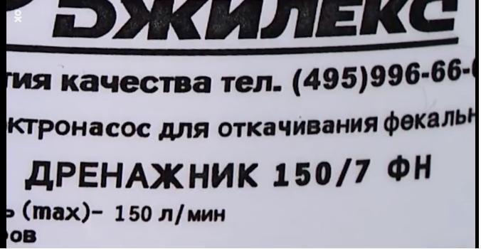 Насос фекальный погружной - 8