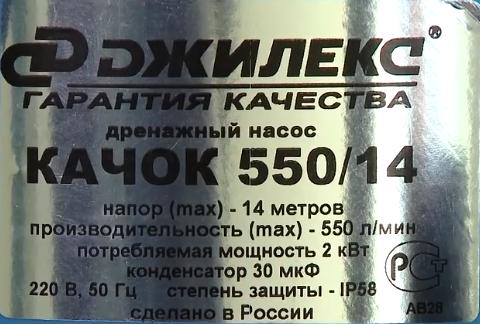 Насос фекальный погружной - 10