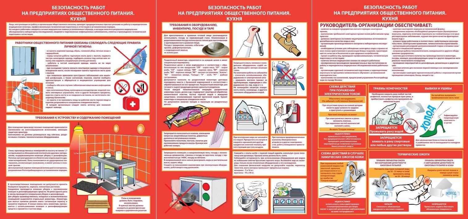 Правила техники безопасности на предприятии | 8