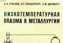 """Краснов А.Н., Шаривкер С.Ю., Зильберберг В.Г. Низкотемпературная плазма в металлургии. М., """"Металлургия"""", 1970"""