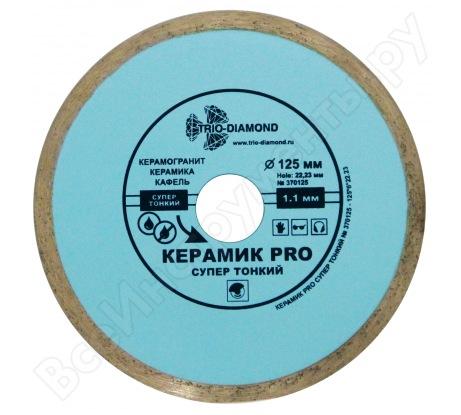 Диск алмазный отрезной сплошной по керамике PRO (125х22.23 мм) TRIO-DIAMOND 370125