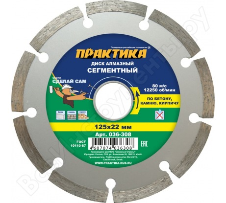 Диск алмазный сегментный (125х22.2 мм) ПРАКТИКА 036-308