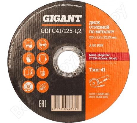 Диск отрезной по металлу (125х1.2х22 мм) Gigant CDI C41/125-1,2