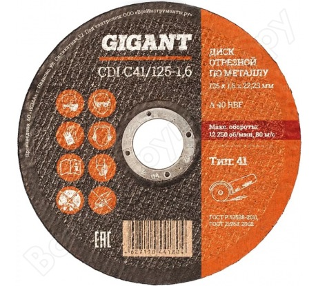 Диск отрезной по металлу (125х1.6х22 мм) Gigant CDI C41/125-1,6