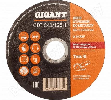 Диск отрезной по металлу (125х1х22 мм) Gigant CDI C41/125-1