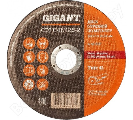 Диск отрезной по металлу (125х2х22 мм) Gigant CDI C41/125-2