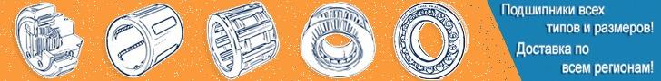информация о подшипниках - производители, стандарты производства, размеры и характеристики для механиков от NewPodshipnik