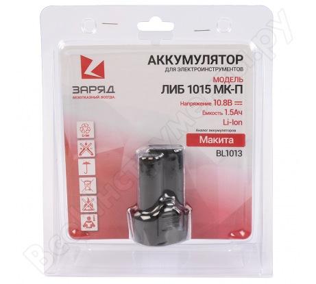 Аккумулятор для шуруповертов Макита (10.8В; 1.5Ач; Li-Ion) в блистере ЛИБ 1015 МК-П Заряд 6117102