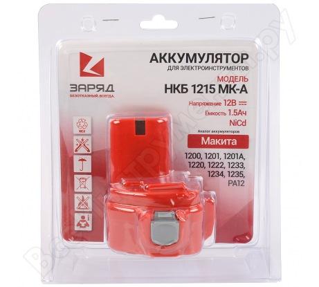 Аккумулятор для шуруповертов Макита (12.0В, 1.5Ач, NiCd) в блистере НКБ 1215 МК-A Заряд 6117098