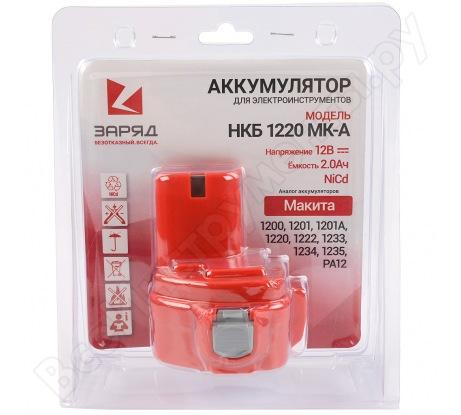 Аккумулятор для шуруповертов Макита (12.0В, 2.0Ач, NiCd) в блистере НКБ 1220 МК-A Заряд 6117099