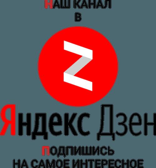 """Канал на Дзене """"ПРОМ ТЕХНО ВЕСТИ"""" - промышленная информация"""
